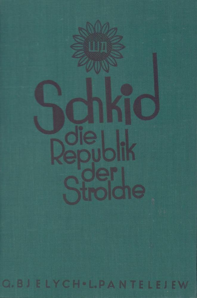 Schkid. Die Republik der Strolche. (Autorisierte Übersetzung: Bjelych, G. /