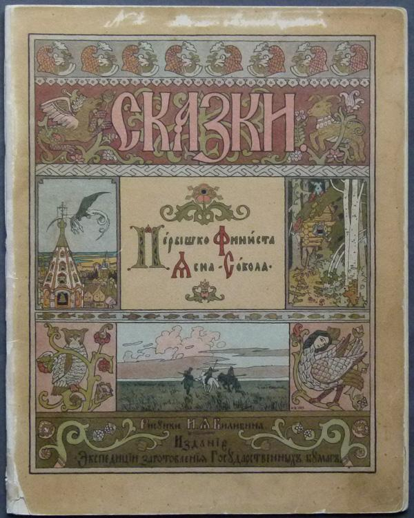 Skazki. [Märchen]. Peryschko Finista Jasna-Sokola. [Das Federchen: Bilibin, Iwan Jakowlewitsch.