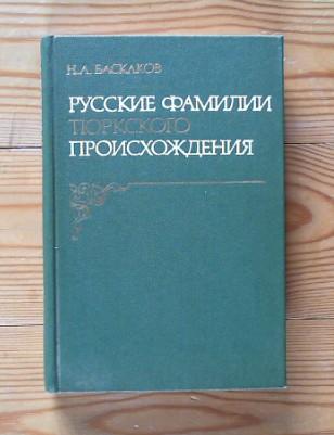 Russkie familii tjurkskogo proiskhozdenija [tyurkskogo, proizkhozhdeniya]: Baskakov, N. A.