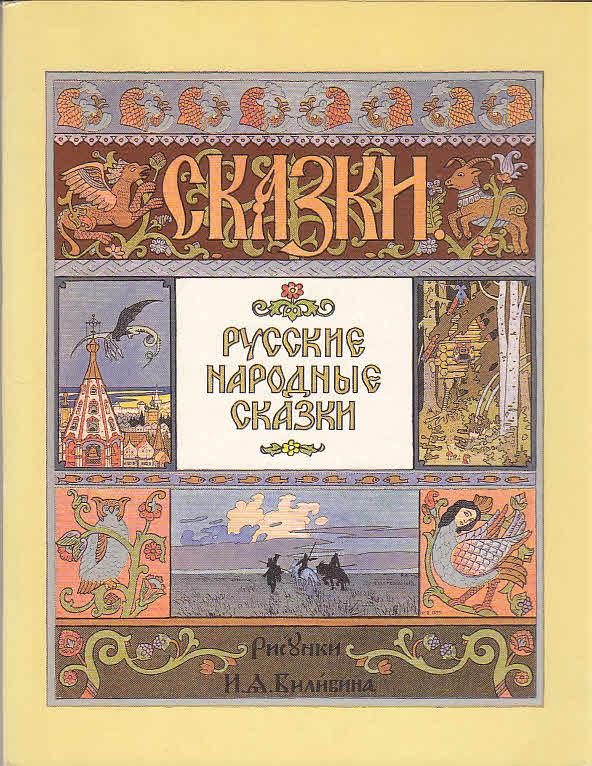 Russkie narodnye skazki [Texte imprimé] / risunki: Bilibin, Iwan Jakowlewitsch: