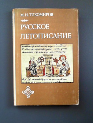 Russkoe letopisanie: Tikhomirov, M. N.