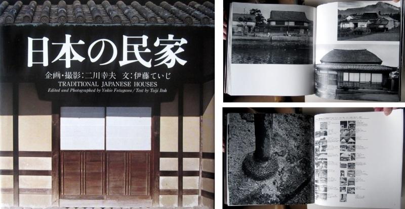 Traditional Japanese Houses.: Futagawa, Yukio and
