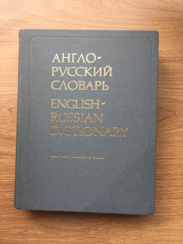 English-Russian Dictionary: Muller [V K]