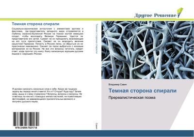Temnaya storona spirali : Prerealisticheskaya pojema: Vladimir Savich