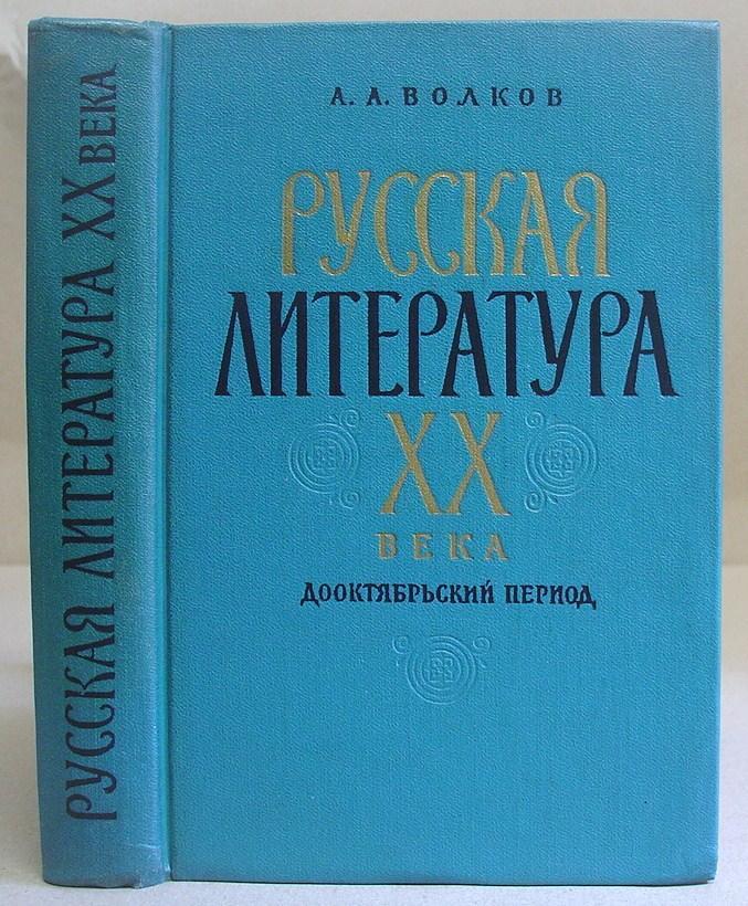 Russkaia Literatura XX Veka : Dooktiabr'skii Period: Volkov, A A