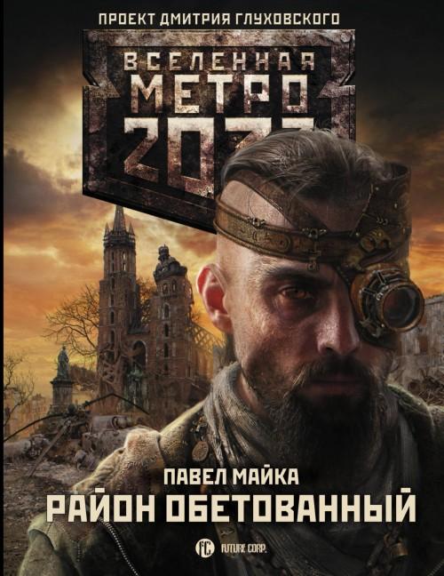 Metro 2033: Rajon obetovannyj - Majka P.