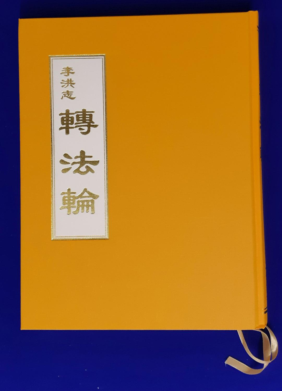 Zhuan Falun.: Li Hongzhi ]