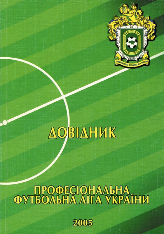 Dovidnyk profesional'na futbol'na liha ukrayiny: Ukraine