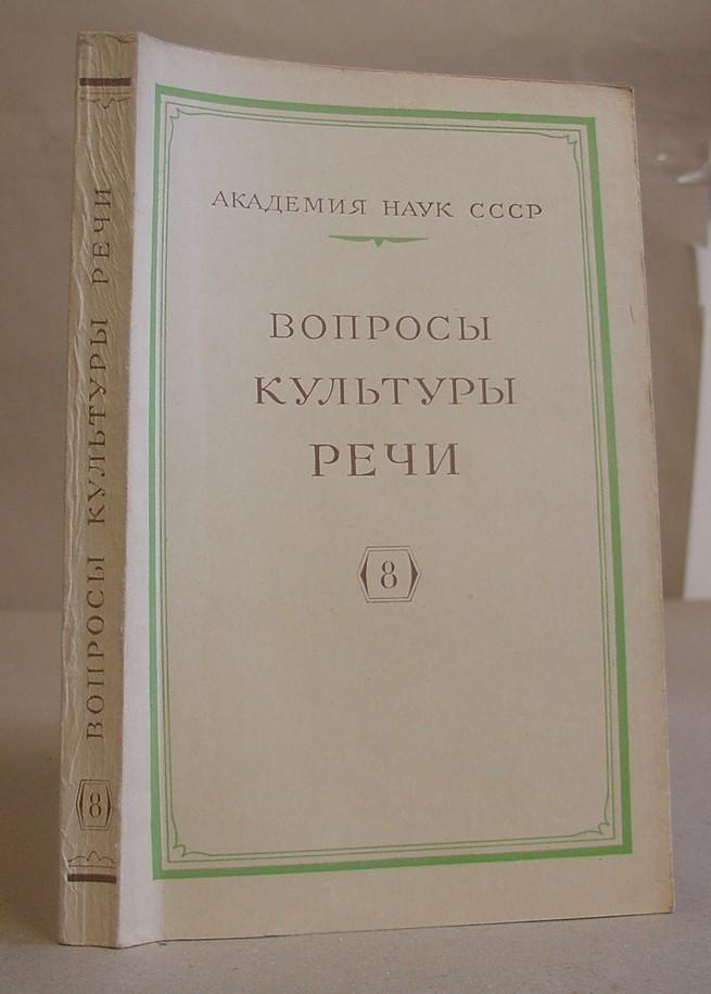 Voprosy Kul'tury Rechi VIII [ 8 ]: Efimov, A I