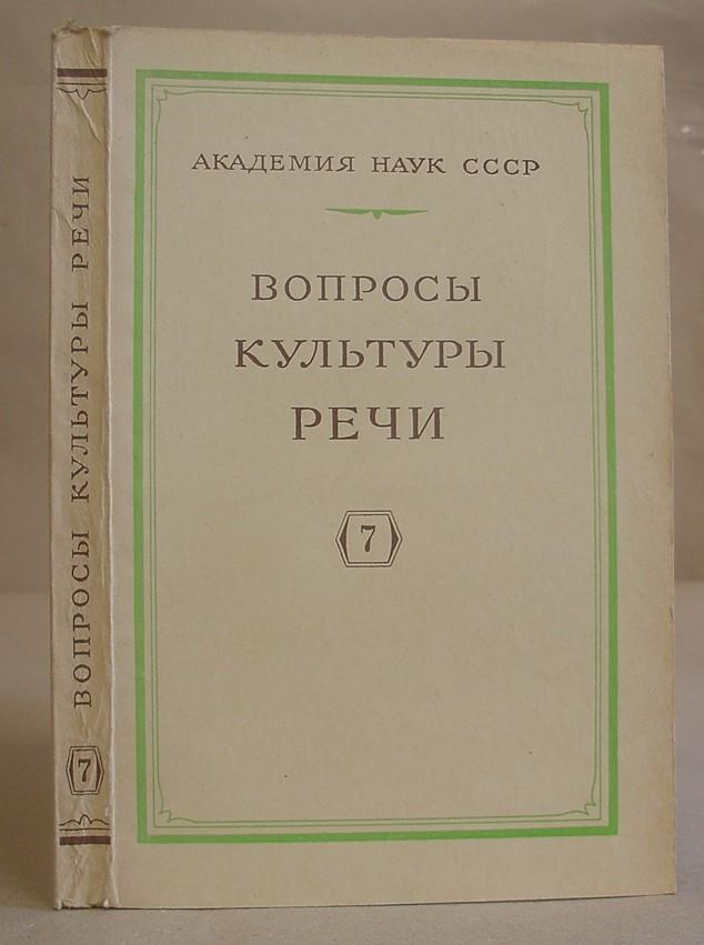 Voprosy Kul'tury Rechi VII [ 7 ]: Efimov, A I