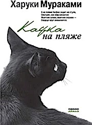 Kafka na pljazhe - Murakami, Haruki