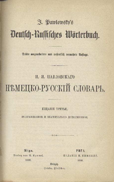 Pawlowsky's Deutsch-Russisches Wörterbuch (deutsch-russischer Teil). 3. umgearbeitete: Pawlowsky, I. (Ivan