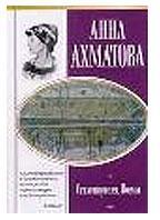 Russian Poetry: Akhmatova, A. A.
