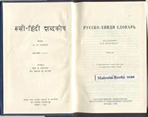 Pyccko - Xindi ( Russian - Hindi Dictionary )