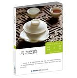 Chinese Tea Culture Series Series: Oolong You rhyme ( aesthetic traditions + mellow tea )(Chinese ...