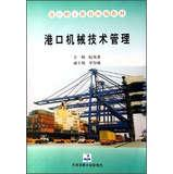 Port staff education textbooks : Port Machinery: RUAN HAI BEI