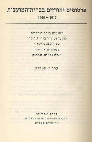 PIRSUMIM YEHUDIYIM BI-VERIT HA-MO ATSOT, 1917-1960: RESHIMOT BIBLIOGRAFIYOT = JEWISH PUBLICATIONS ...
