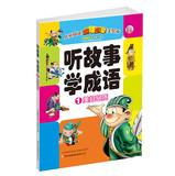Listen to the story of learning idioms: YING TONG SHU