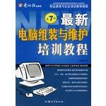 New computer assembly and maintenance training course (Seventh Edition)(Chinese Edition): Unknown