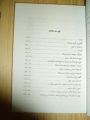 Tarikh-i tamaddun va farhang-i Sirjan: Vusuqi Rahbari, 'Ali Akbar