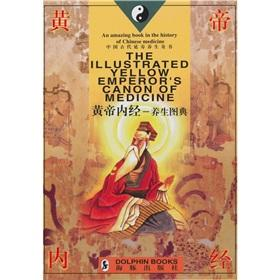 The Illustrated Yellow Emperor's Canon of Medicine(Chinese: Zhou chuncai