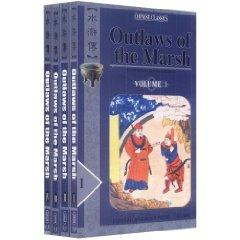 Outlaws of the Marsh(?)(Chinese Edition): BEN SHE,YI MING