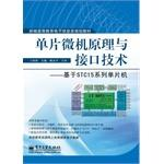Monolithic Microcomputer Principle and Interface Technology -: BEN SHE.YI MING