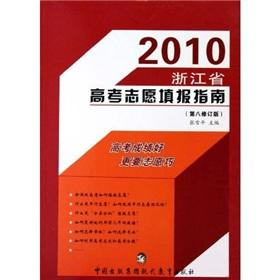 Zhejiang Province Applying to College Guide 2010 (8 revisions)(Chinese Edition): ZHANG XUE PING