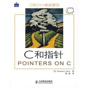 C and pointer POINTERS ON C(Chinese Edition): MEI LI KE