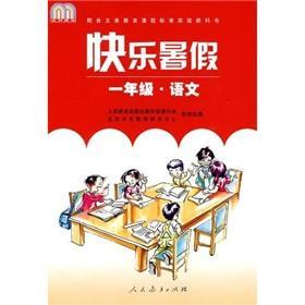 Happy summer vacation (1 year) (language)(Chinese Edition): REN MIN JIAO