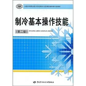 National secondary vocational and technical schools refrigeration: TIAN MING YU
