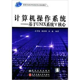 Computer operating system: based on the core: WANG YU QIN