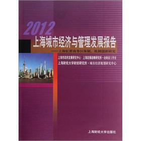 2012 Shanghai Urban Economy and Management Development Report: Shanghai Hongqiao business district ...