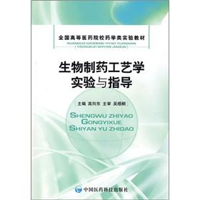 Experiment with the guidance of the bio-pharmaceutical: GAO XIANG DONG