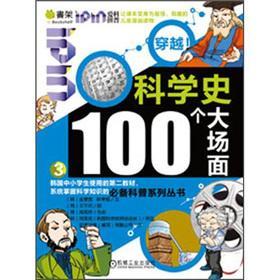 Q bookshelves love spell science crossing: 100: HAN JIN TAI