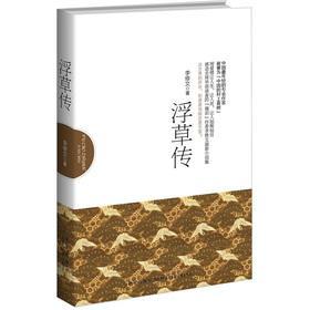 Floating grass transfer(Chinese Edition): LI XIU WEN