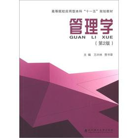 Eleventh Five-Year Plan of colleges and universities: WAN HUI LIN