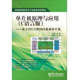 Principles and Applications (C language) - based: DING XIANG RONG