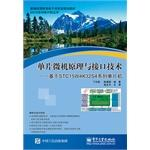 Monolithic Microcomputer Principle and interface technology -: DING XIANG RONG