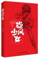 Tornado Girl (1)(Chinese Edition): MING XIAO XI