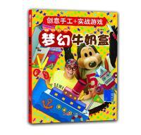 Creative manual + combat game: Fantasy milk cartons(Chinese Edition): RI ] FEI TIAN SHOU