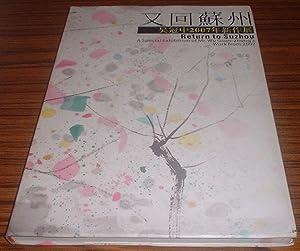 Return to Suzhou : a Special Exhibition: Guan-Zhong, Wu