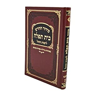 Siddur Ashkenaz Beit Tefila leYemot haChol & Tehilim - Hebrew/Hébreu: Miller - Beis Tefila