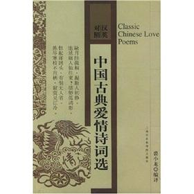 Seller image for Classic Chinese Love Poems(Chinese Edition) for sale by liu xing