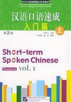 Short-term Spoken Chinese: Threshold, Vol. 1 (2nd Edition) (Chinese Edition): Ma Jianfei