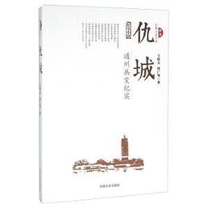 Qiu City Tongzhou mutiny documentary(Chinese Edition): WANG ZI FU . TIAN GUANG ZHI ZHU