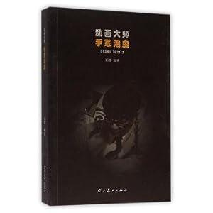 Animation master Osamu Tezuka(Chinese Edition): DENG JIN BIAN