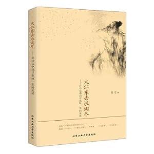 Drain faded away --- look for footprints: LV NING ZHU