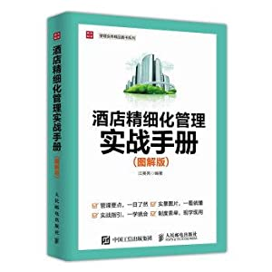 Fine hotel management practical manual illustrated edition(Chinese Edition): JIANG MEI LIANG ZHU
