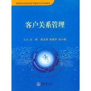 Customer Relationship Management(Chinese Edition): CENG YU XIANG . CHEN JIAN HUA DENG BIAN